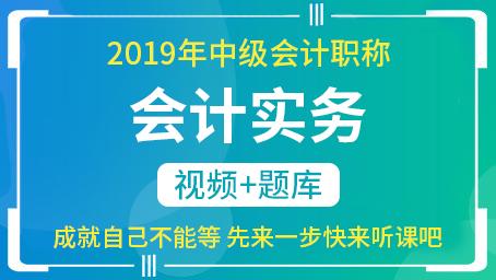 2019年中级会计职称视频课+题库(会计实务)