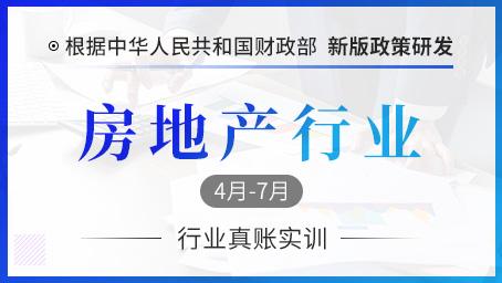 7天搞定房地产行业实操(新版4-7月)
