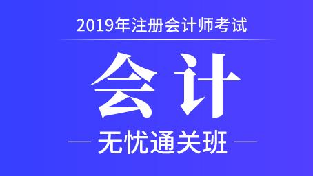 2019年注册会计师课程+题库-会计