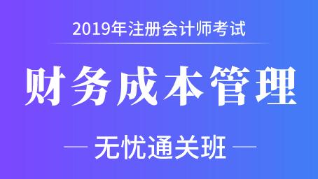 2019年注册会计师课程+题库-财务成本管理