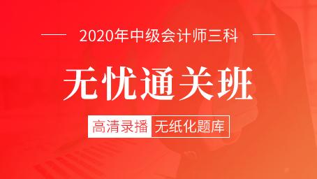 2020中级会计师通关套餐(录播+题库)