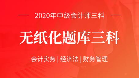 2020年中级会计职称考试题库(三科)