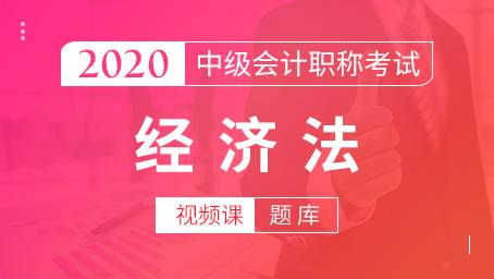 2020年中级会计职称视频课+题库(经济法)