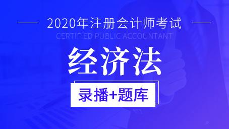 2020年注册会计师-经济法(录播+题库)