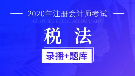 2020年注册会计师-税法(录播+题库)