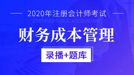 2020年注册会计师课程-财务成本管理(录播+题库)