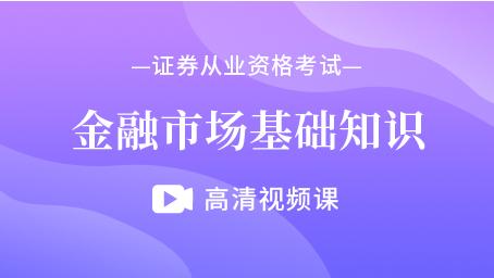 证券从业-金融市场基础知识-高清视频课