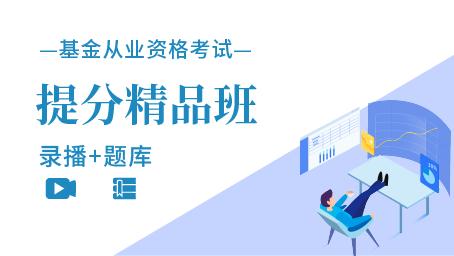 基金从业考试精品提分班-课程+题库