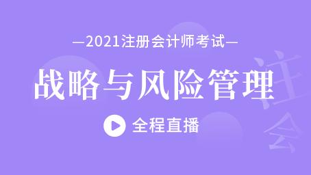 2021年注会战略习题强化班第九讲
