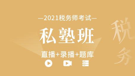 2021年税务师私塾班(直播+录播+题库)
