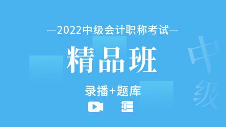 2022年中级会计职称备考精品班(录播+题库)