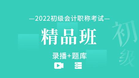 2022年初级会计职称备考精品班(录播+题库)