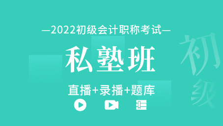 2022年初级会计职称私塾班(直播+录播+题库)
