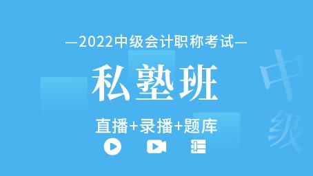 2022年中级会计职称私塾班(直播+录播+题库)