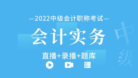 2022年中级会计职称-中级会计实务(直播+录播+题库)