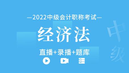 2022年中级会计职称-中级经济法(直播+录播+题库)