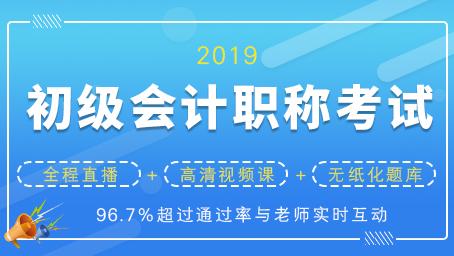 2019初级会计职称考试通关套餐(直播+录播+题库)