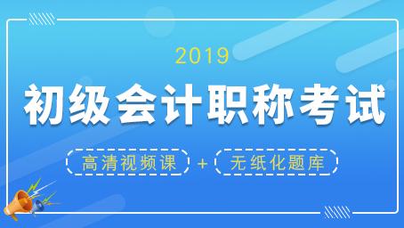 2019初级会计职称考试通关套餐(录播+题库)