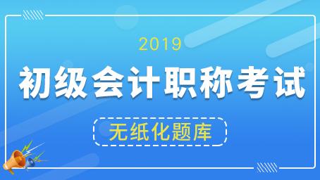 2019初级会计职称考试题库两科