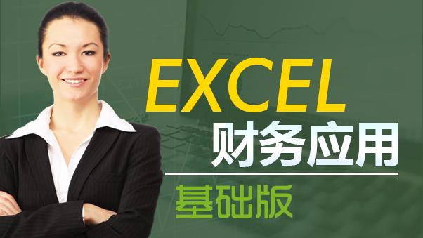EXCEL在财务中的应用-工资表的应用