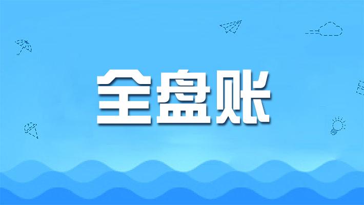 全盘账高清精讲(完整版)