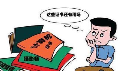 中华人民共和国人力资源和社会保障部印发国家职业资格目录