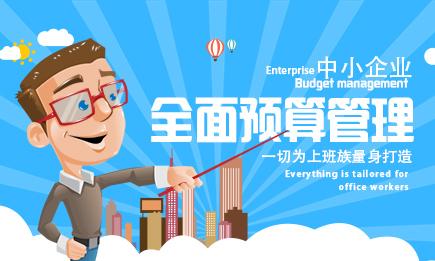 中小企业全面预算管理