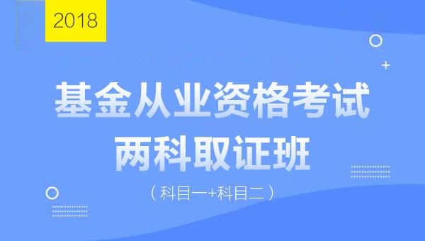 基金从业考试两科取证班(科目一+科目二)