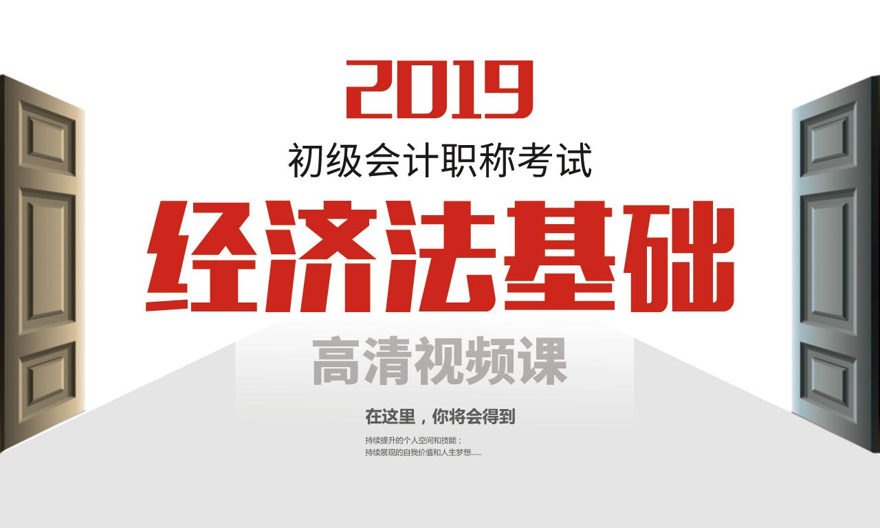 【2019年】经济法基础