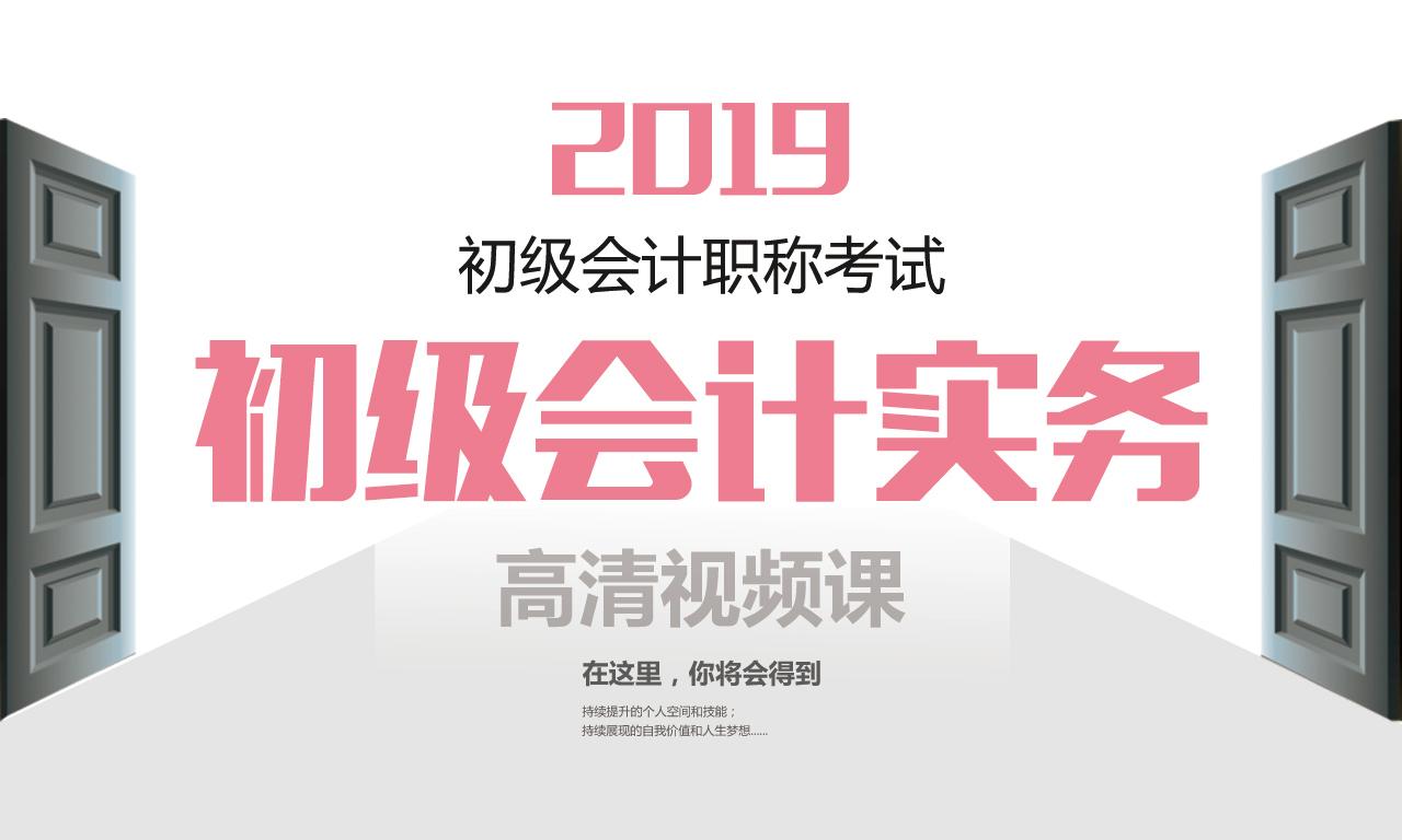 【2019年】初级会计实务