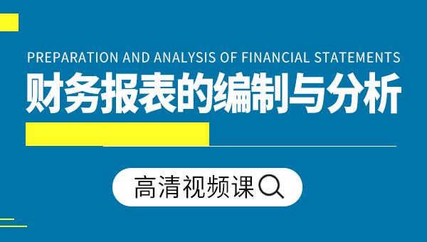 财务报表的编制与分析