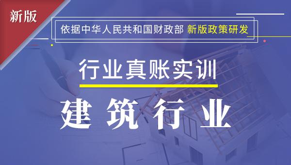 建筑行业实操(11月)