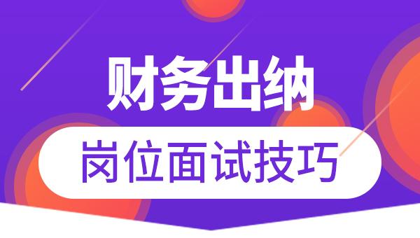 【职场】财务出纳岗位面试技巧