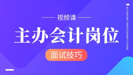 【职场】主办会计岗位面试技巧