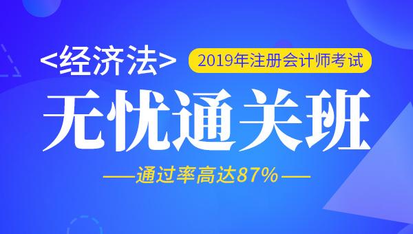 2019年注册会计师直播+题库-经济法