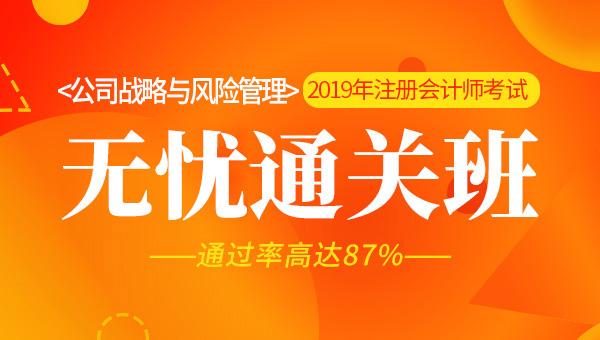 2019年注册会计师视频+题库-公司战略与风险管理