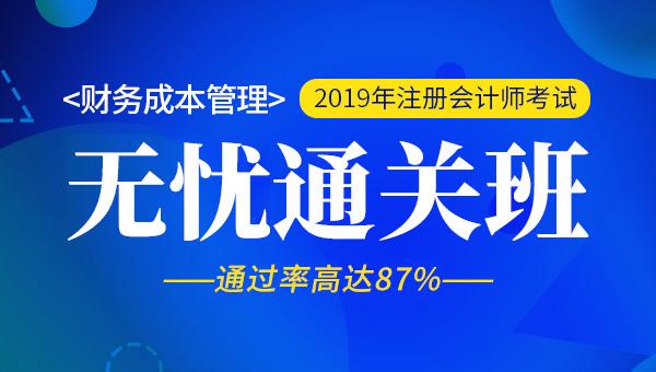 2019年注册会计师视频+题库-财务成本管理